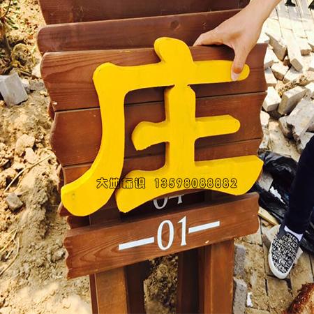 郑州木头标牌制作/郑州防腐木标牌厂家/大地标识